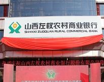 左权农村商业银行万博app官方下载手机版万博体育manbetx手机版