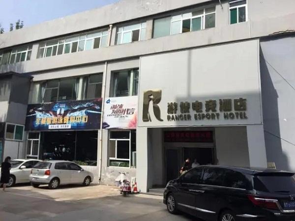 太原市游侠电竞酒店项目万博app官方下载手机版检测
