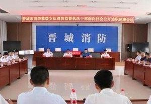 安信晋城万博app官方下载手机版工程万博体育manbetx手机版检测分公司